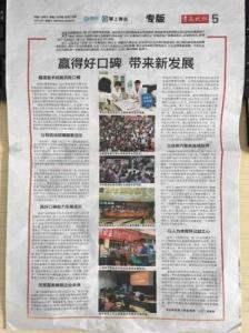"""喜报:青岛安宁医院荣获""""2017年青岛好口碑"""