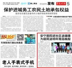 青岛晚报对青岛安宁医院进社区送健康进行报道