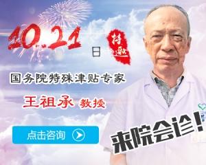 秋季名医会诊,10月21日青岛安宁医院特邀王祖承教授来