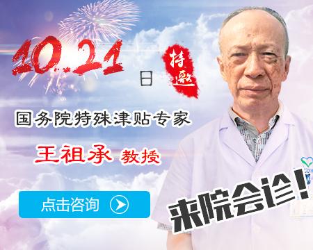 秋季名医会诊,10月21日青岛安宁医院特邀王祖承教授来院交流